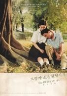 Gu ling jie shao nian sha ren shi jian - South Korean Re-release poster (xs thumbnail)