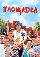 The Sandlot - Russian DVD movie cover (xs thumbnail)