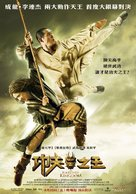 The Forbidden Kingdom - Taiwanese Movie Poster (xs thumbnail)