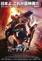 Zashchitniki - Japanese Movie Poster (xs thumbnail)