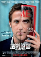 The Ides of March - Hong Kong Movie Poster (xs thumbnail)