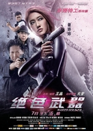 Jue se wu qi - Chinese Movie Poster (xs thumbnail)