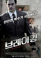 Breaking at the Edge - South Korean Movie Poster (xs thumbnail)