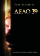 Case 39 - Russian DVD movie cover (xs thumbnail)