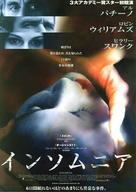 Insomnia - Japanese Movie Poster (xs thumbnail)