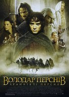 The Lord of the Rings: The Fellowship of the Ring - Ukrainian Movie Poster (xs thumbnail)
