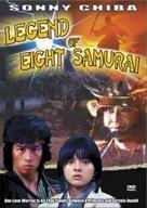 Satomi hakken-den - DVD cover (xs thumbnail)