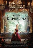 Anna Karenina - Bulgarian Movie Poster (xs thumbnail)
