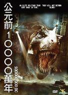 100 Million BC - Hong Kong DVD movie cover (xs thumbnail)