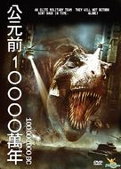100 Million BC - Hong Kong DVD movie cover (xs thumbnail)