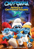 The Smurfs: The Legend of Smurfy Hollow - Russian DVD movie cover (xs thumbnail)