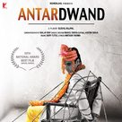 Antardwand - Indian Movie Poster (xs thumbnail)