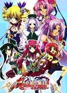 """Shin Koihime musô: Otome tairan"" - Japanese Movie Poster (xs thumbnail)"