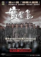 Silmido - Chinese Movie Poster (xs thumbnail)