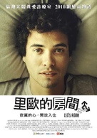 El cuarto de Leo - Chinese Movie Poster (xs thumbnail)