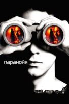 Disturbia - Russian Movie Cover (xs thumbnail)