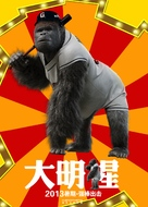 Mi-seu-teo Go - Chinese Movie Poster (xs thumbnail)