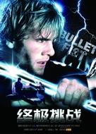 Kampfansage - Der letzte Schüler - Chinese poster (xs thumbnail)