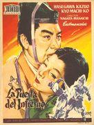 Jigokumon - Spanish Movie Poster (xs thumbnail)