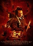 Zhui ying - Chinese Movie Poster (xs thumbnail)
