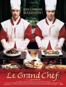 Sik-gaek - French Movie Poster (xs thumbnail)