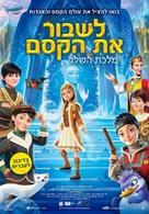 Snezhnaya koroleva. Zazerkale - Israeli Movie Poster (xs thumbnail)