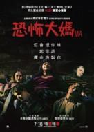 Ma - Hong Kong Movie Poster (xs thumbnail)
