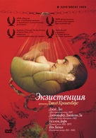 eXistenZ - Russian Movie Cover (xs thumbnail)