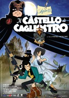 Rupan sansei: Kariosutoro no shiro - Italian Movie Poster (xs thumbnail)