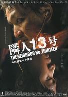 Rinjin 13-gô - Japanese Movie Poster (xs thumbnail)
