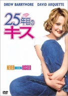 Never Been Kissed - Japanese DVD movie cover (xs thumbnail)