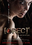 [REC] 4: Apocalipsis - Japanese Movie Poster (xs thumbnail)