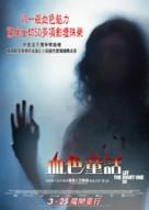 Låt den rätte komma in - Hong Kong Movie Poster (xs thumbnail)