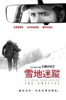 The Captive - Taiwanese Movie Cover (xs thumbnail)