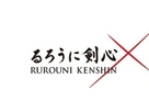 Rurôni Kenshin: Meiji kenkaku roman tan - Japanese Logo (xs thumbnail)