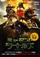 Teenage Mutant Ninja Turtles - Japanese Movie Poster (xs thumbnail)