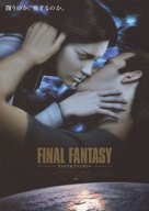 Final Fantasy: The Spirits Within - Japanese Movie Poster (xs thumbnail)