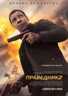 The Equalizer 2 - Ukrainian Movie Poster (xs thumbnail)