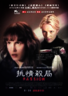 Passion - Hong Kong Movie Poster (xs thumbnail)