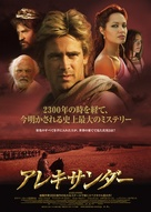 Alexander - Japanese Movie Poster (xs thumbnail)