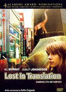 Lost in Translation - Greek Movie Cover (xs thumbnail)