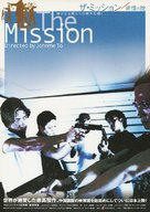 The Mission - Japanese Movie Poster (xs thumbnail)