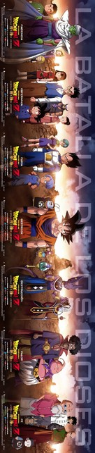 Dragon Ball Z: Battle of Gods - Argentinian poster (xs thumbnail)