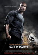 Snitch - Russian Movie Poster (xs thumbnail)