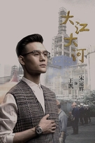 """Da jiang da he"" - Chinese Movie Poster (xs thumbnail)"