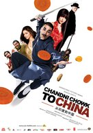 Chandni Chowk to China - Indian Movie Poster (xs thumbnail)