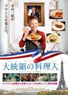 Les saveurs du Palais - Japanese Movie Poster (xs thumbnail)