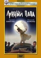 Luna Papa - Russian DVD cover (xs thumbnail)