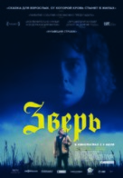 Beast - Russian Movie Poster (xs thumbnail)