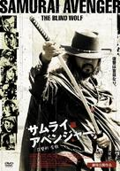 Samurai Avenger: The Blind Wolf - Japanese Movie Cover (xs thumbnail)